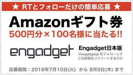 Amazonギフト券が当たるTwitterキャンペーンーEngadget日本版