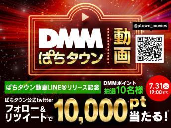 DMMぱちタウン動画LINE@リリース記念キャンペーン