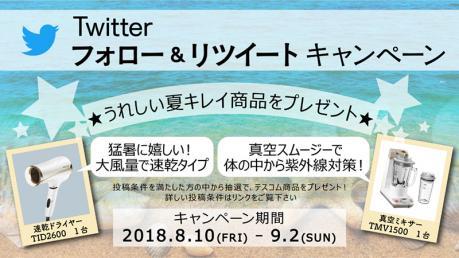 テスコム公式Twitterフォロー&リツイートキャンペーン