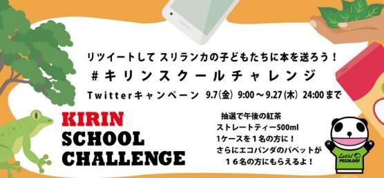 キリン スクール チャレンジ Twitter キャンペーン@2018年秋