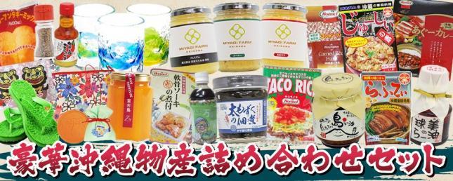 超豪華!沖縄物産RTキャンペーン