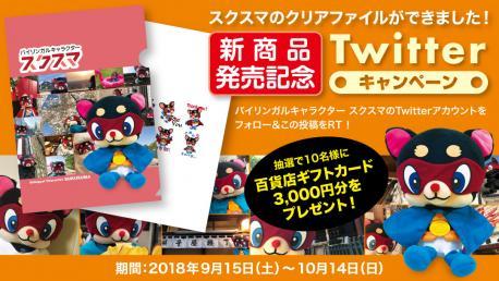 新商品発売記念!Twitterキャンペーン