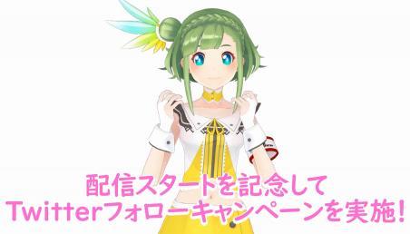 大蔦エル公式TwitterアカウントフォローApp Store & iTunesギフトコード3000円分をプレゼント