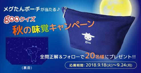 gooクイズ 秋の味覚キャンペーン
