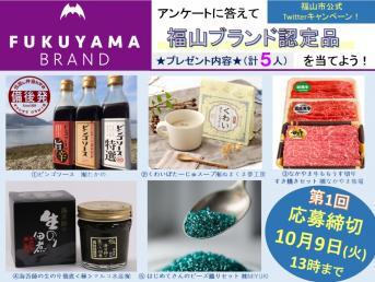 福山ブランド認定記念ツイッターキャンペーン