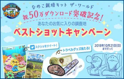 アプリ『なめこ栽培キット ザ・ワールド』ベストショットキャンペーン