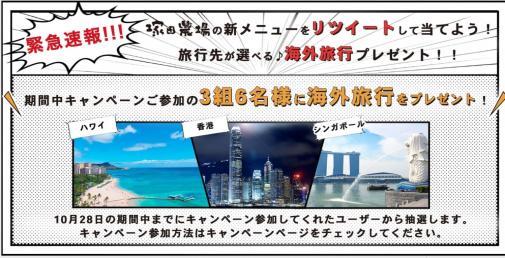 塚田農場さよならメランコリーキャンペーン