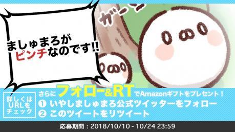 「Amazonギフト3000円」いやしましゅまろ 2018 Halloween Party