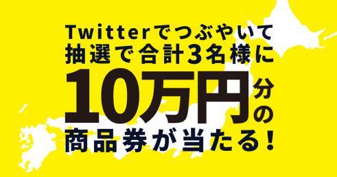 「スナックdeカラオケnavi」ツイートキャンペーン 第3弾!