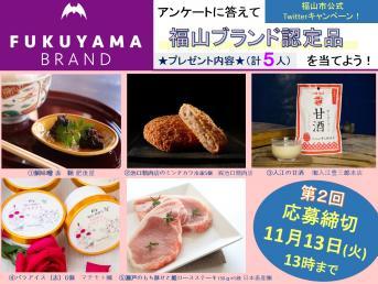 福山ブランド認定記念ツイッターキャンペーン(第2回)