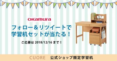 【オカムラ】公式ショップ限定学習机キャンペーン