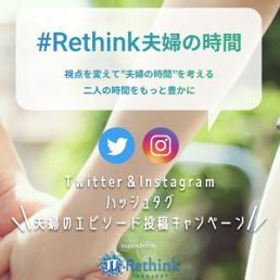 「#Rethink夫婦の時間」
