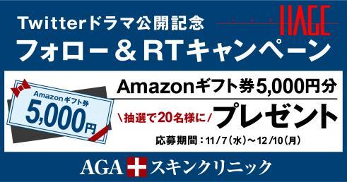 Twitterドラマ「HAGE-ヘイジ-」公開記念 フォロー&RTキャンペーン!