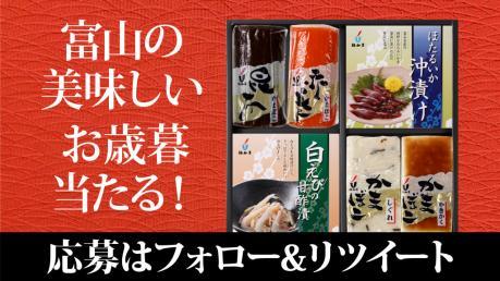 応募はフォロー&RT 富山の美味しいお歳暮当たる!今年1年のご愛顧に大感謝!