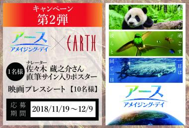 映画「アース:アメイジング・デイ」×EARTH タイアップキャンペーン