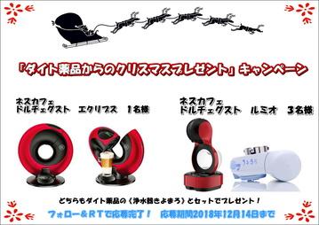 ダイト薬品からのクリスマスプレゼントキャンペーン