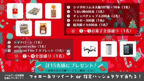 オリコンタービレ  クリスマスボックス クリスマスキャンペーン