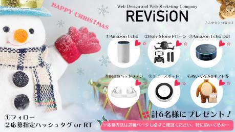 平成最後のクリスマス リビジョンクリスマスキャンペーン