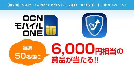 50名様に6,000円相当の賞品が当たるキャンペーン!【第2回】