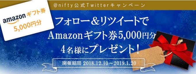 @nifty公式Twitterキャンペーン