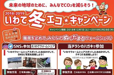 いわて冬エコ☆キャンペーン