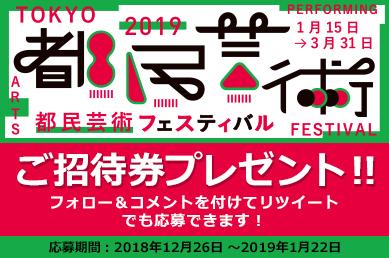2019都民芸術フェスティバル フォロー&コメントを付けてRTでチケットプレゼント第2弾