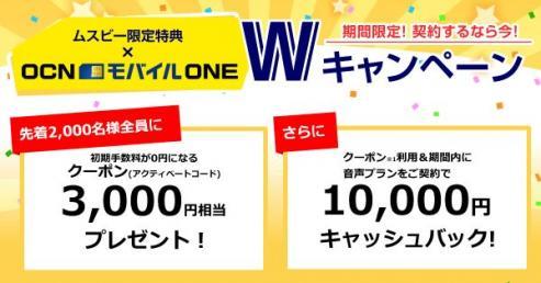 OCNモバイルONEに契約するなら今!先着2,000名様全員に3,000円相当のクーポンプレゼント!