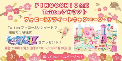 PINOCCHIO公式Twitter フォロー&リツイートキャンペーン