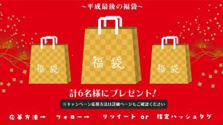 最高5万円相当の福袋