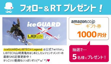 iceGUARD_LIBTECH Legend×サプラブ