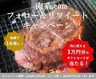 肉系.com フォロー&リツイートキャンペーン