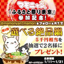 ☆マモニャン ふるさと祭り東京参加記念!☆