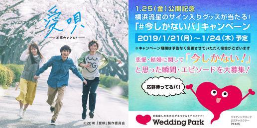 横浜流星のサイン入りグッズが当たる!「#今しかないパ」キャンペーン