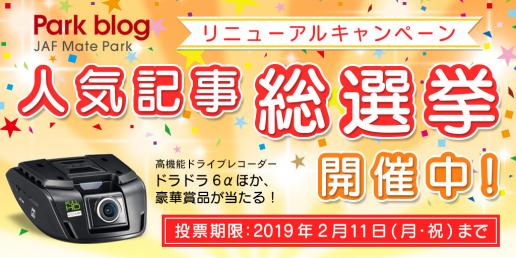 Park blog「人気記事」総選挙