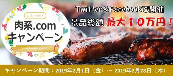 肉系.com 記事引用ツイートキャンペーン