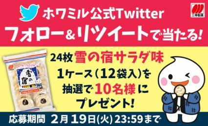 【雪の宿】フォロー&リツイートキャンペーン