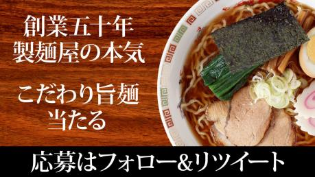 醤油ラーメンセット(中太麺/5食入)当たる!創業50年の製麺屋の本気のこだわり旨麺!