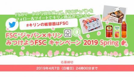 FSCジャパン×キリン みつけようFSCキャンペーン 2019 SPRING