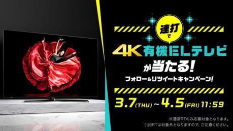 連打で4K有機ELテレビが当たる フォロー&RTキャンペーン