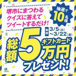 総額50000円分のギフトカードプレゼント!堺Bサイドクイズ