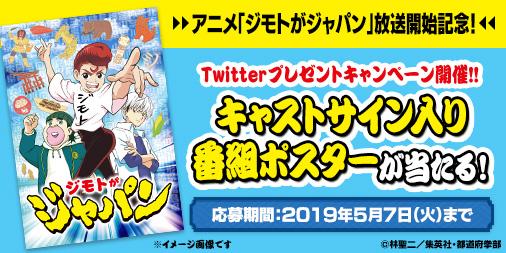 アニメ「ジモトがジャパン」放送開始記念!Twitterプレゼントキャンペーン