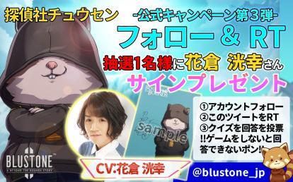 ブルーストーン2【声優サインキャンペーン第3⃣弾】花倉洸幸さんのサインが当たる