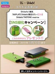 SNS緑化キャンペーン