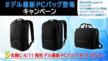 #デル最新PCバッグ登場 キャンペーン