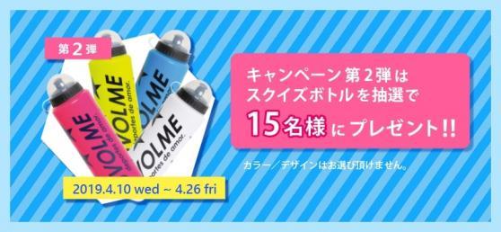 SVOLME×みんサル コラボキャンペーン