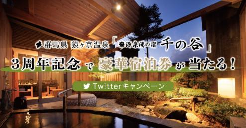 群馬県 猿ヶ京温泉「源泉湯の宿 千の谷」3周年記念で豪華宿泊券が当たる!Twitterキャンペーン