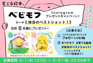 絵本『NEWぴよちゃんとあそぼ!』シリーズをプレゼント!ベビモフInstagramキャンペーン