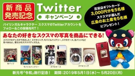 新元号「令和」施行記念&新商品発売!twitterキャンペーン