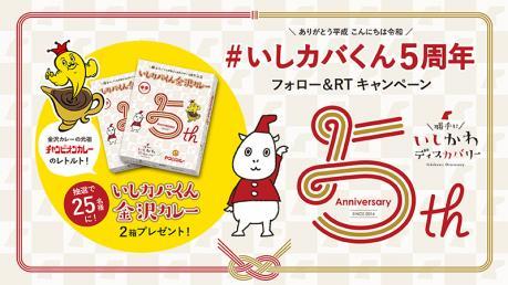 #いしカバくん5周年 フォロー&RTキャンペーン
