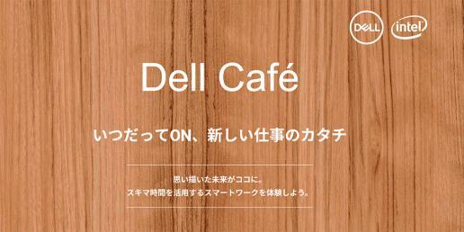 Dell Café SNSキャンペーン